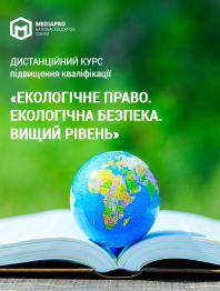 Дистанційний курс «Екологічне право. Екологічна безпека. Вищий рівень»