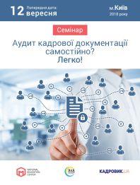 Практичний семінар «АУДИТ КАДРОВОЇ ДОКУМЕНТАЦІЇ самостійно? Легко!»