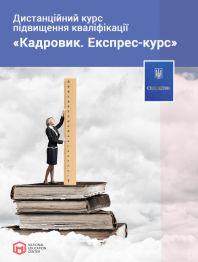 Дистанційний курс підвищення кваліфікації «Кадровик. Експрес-курс»
