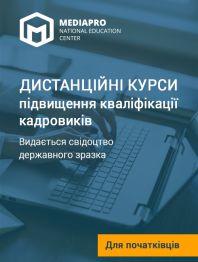 Дистанційні курси підвищення кваліфікації для кадровиків (для початківців)