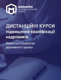 Дистанційні курси підвищення кваліфікації для кадровиків