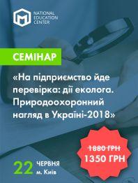 Семінар «НА ПІДПРИЄМСТВО ЙДЕ ПЕРЕВІРКА: дії еколога. Природоохоронний нагляд в Україні — 2018»