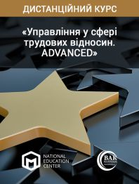 Дистанційний курс підвищення кваліфікації з управління у сфері трудових відно...