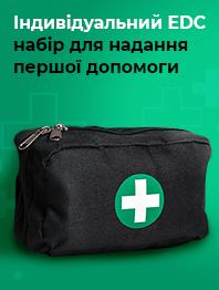 Індивідуальний EDC набір для надання першої допомоги