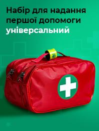 Набір для надання першої допомоги універсальний