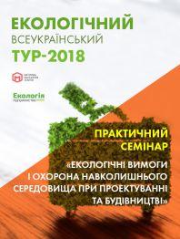 Практичний семінар «Екологічні вимоги і охорона навколишнього середовища при проектуванні та будівництві»