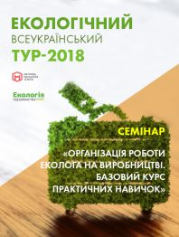 Вступний семінар «Організація роботи еколога на виробництві. Базовий курс практичних навичок»