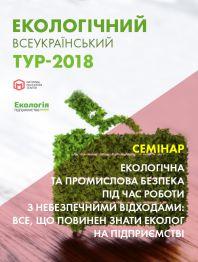 Практичний семінар «Екологічна та промислова безпека під час роботи з небезпе...