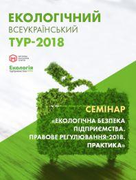 Семінар «Екологічна безпека підприємства. Правове регулювання-2018. Практика»