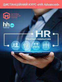 Дистанційний курс «HR Advanced»