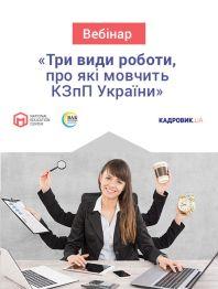 Вебінар «Три види роботи, про які мовчить КЗпП України»