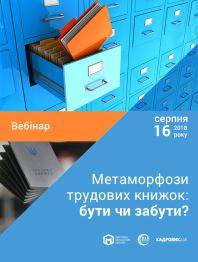 Вебінар «Метаморфози трудових книжок: бути чи забути?»