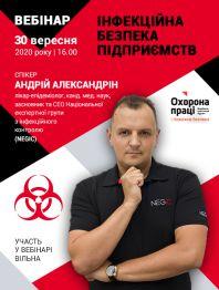 «Вебінар «Інфекційна безпека підприємств»