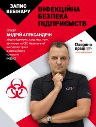 Запис вебінару «Інфекційна безпека підприємств»