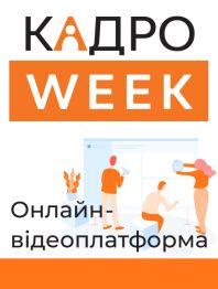 ОНЛАЙН-ВІДЕОПЛАТФОРМА «КАДРО-WEEK»