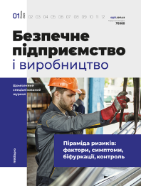 Безопасное предприятие и производство