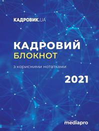 Блокнот кадровика 2021