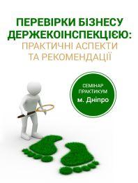 Семінар-практикум «ПЕРЕВІРКИ БІЗНЕСУ ДЕРЖЕКОІНСПЕКЦІЄЮ: ПРАКТИЧНІ АСПЕКТИ ТА РЕКОМЕНДАЦІЇ»