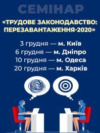 Семінар «Трудове законодавство: перезавантаження-2020»