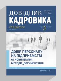 Добір персоналу на підприємстві: основні етапи, методи, документація