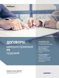 Договоры: гражданско-правовой vs трудовой