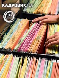 Розроблення кадрових документів