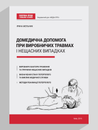Домедицинская помощь при производственных травмах и несчастных случаях