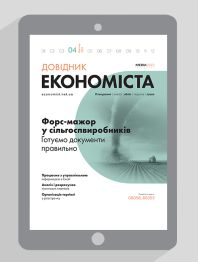 Справочник экономиста