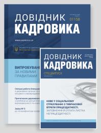 Справочник кадровика + Справочник кадровика. Спецвыпуск
