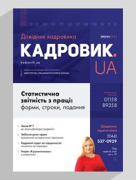 Справочник кадровика. КАДРОВИК.UA