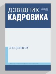 Справочник кадровика. Спецвыпуск