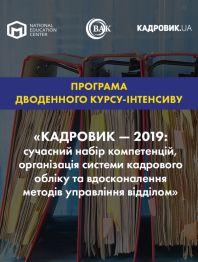 ДВОДЕННИЙ КУРС-ІНТЕНСИВ «КАДРОВИК — 2019: сучасний набір компетенцій, організ...