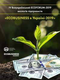 IV Всеукраїнський ЕCOFORUM-2019 екологів підприємств «ECOBUSINESS в Україні-2019»