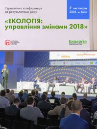 Стратегічна конференція за результатами року «ЕКОЛОГІЯ: управління змінами — 2018»