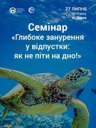 Семінар для кадровика та бухгалтера «Глибоке занурення у відпустки: як не піти на дно!»