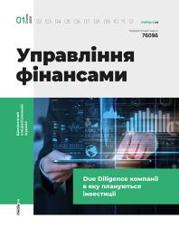 Управління фінансами Піврічний 2020 рік