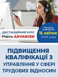 Дистанційний курс підвищення кваліфікації з управління у сфері трудових відносин. Рівень Advanced