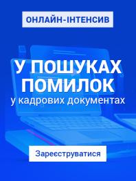 Онлайн-інтенсив «У пошуках помилок у кадрових документах»