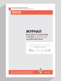 Журнал регистрации вводного инструктажа по вопросам охраны труда на рабочем месте