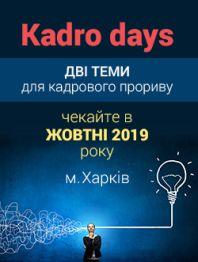 Kadro days у м. Харкові чекайте в жовтні.