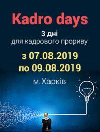 Kadro days у м. Харкові з 7 по 9 серпня 2019 року