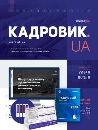 КАДРОВИК.UA + блокнот кадровика та архів журналів