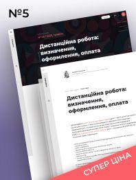 КАДРОВИК.UA №5 (май 2020 г.)