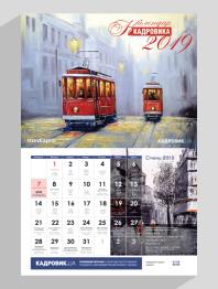 Календарь кадровика