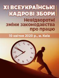 ХІ Всеукраїнські кадрові збори.  Невідворотні зміни законодавства про працю