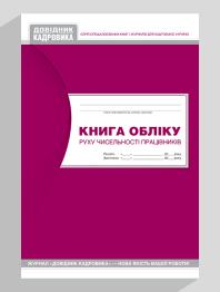 Книга обліку руху чисельності працівників
