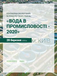 Міжгалузева конференція «ВОДА В ПРОМИСЛОВОСТІ-2020»