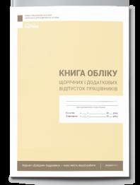 Книга обліку щорічних і додаткових відпусток працівників