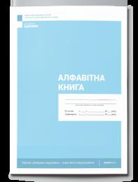 Алфавітна книга