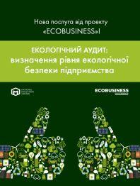 Екологічний аудит: як вивчити рівень екологічної безпеки вашого підприємства